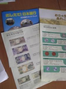 日本銀行のパンフレット