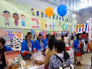 東北復興支援企画チャリティブース
