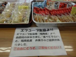 福岡県の生協、エフコープさん、福島県の丹治製菓さんなどからご提供いただいたお菓子