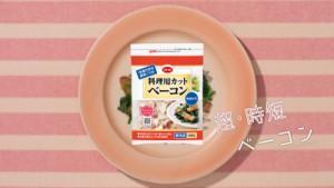 商品編・料理用カットベーコン
