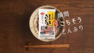 商品編・まぐろたたき身丼の具