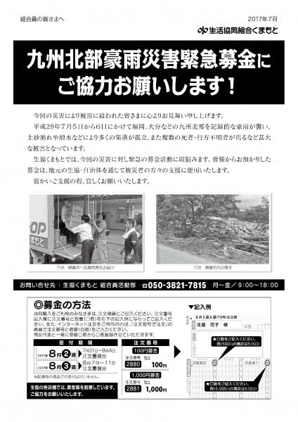 九州北部豪雨災害緊急募金チラシ.compressed