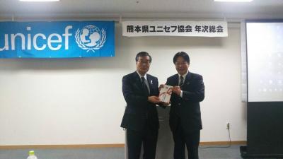熊本県ユニセフ協会へ贈呈