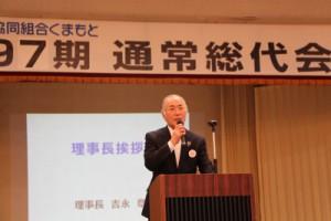 会の冒頭、あいさつを行う理事長の吉永章