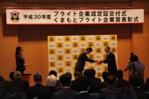 認定証を受け取る吉永理事長(右側)