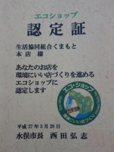 手すきの和紙で作られた認定証です。